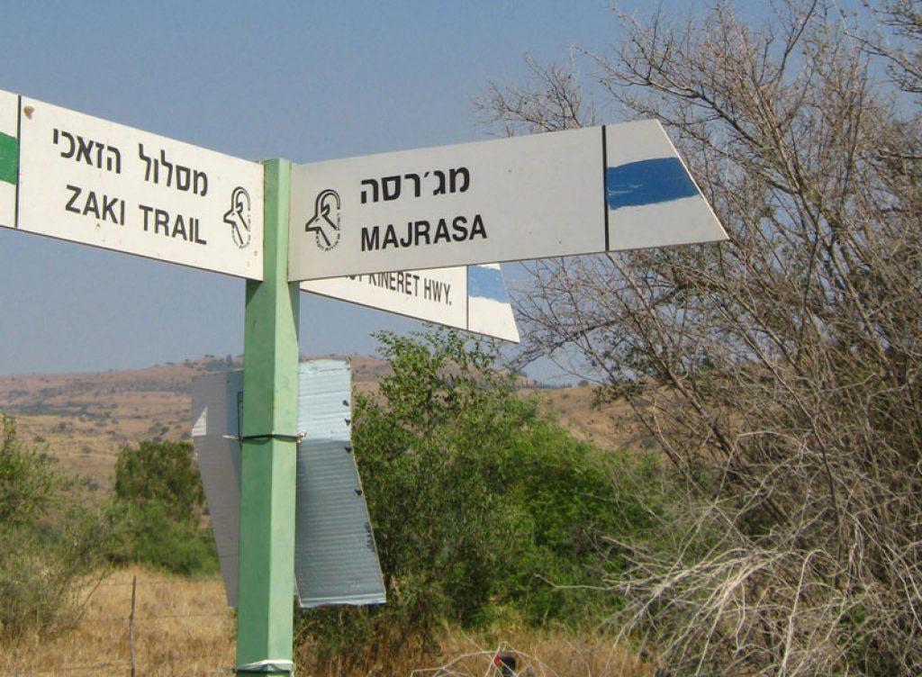Follow the green marker to the Zaki trail
